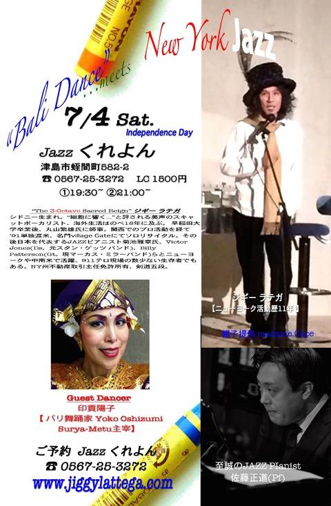 7/4 sat.  jazzくれよん 愛知県津島市