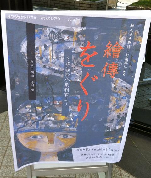 『繪伝をぐり』(音楽監督 Mabo雅弥)観劇