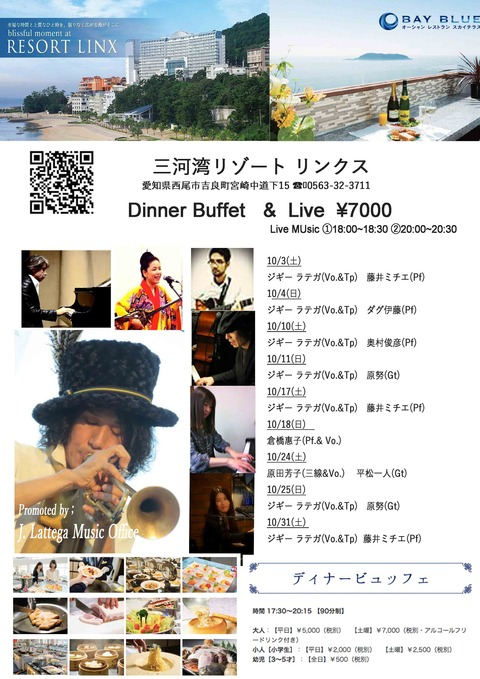 J.Lattega Music Office 企画 10月の三河湾Resort LINX