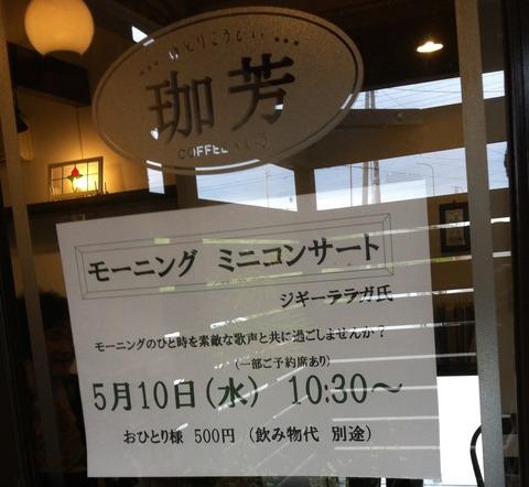 モーニング ミニ・コンサート 碧南市 珈芳