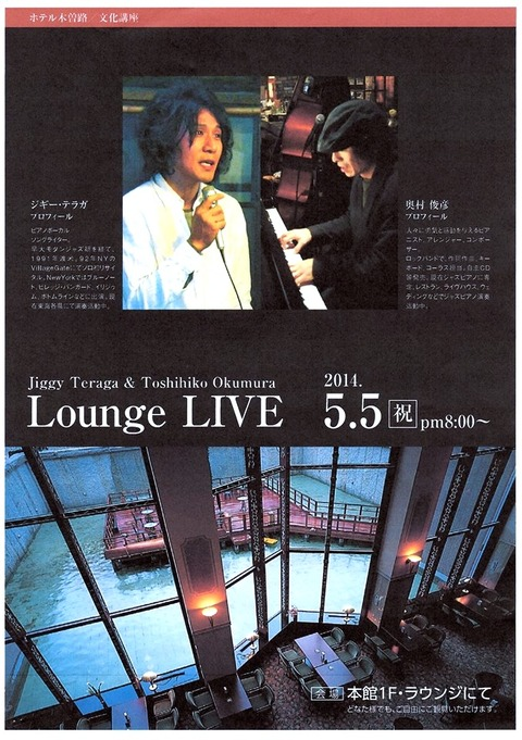 こどもの日 ライブ in Hotel KISOJI