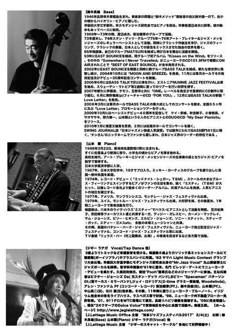 2017 3/5 鈴木良雄さん 山本剛さん と岐阜市