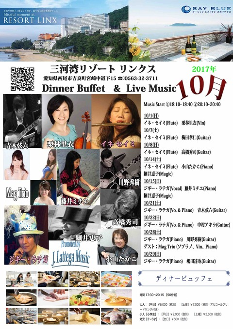 Live Schedule 【As of Sep.28, '17】