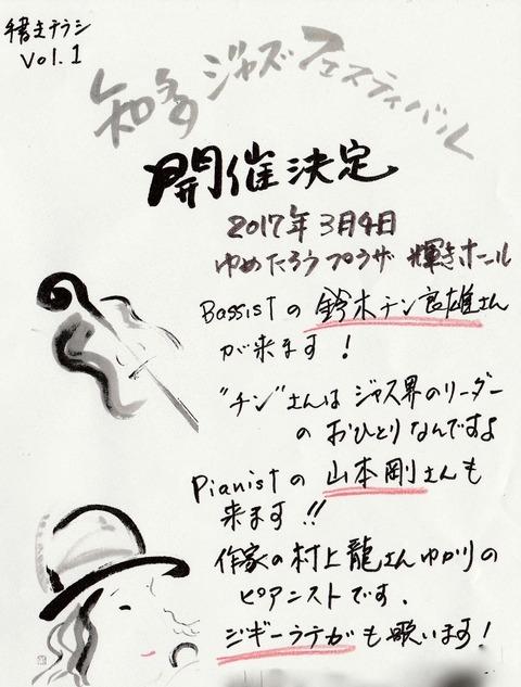 知多ジャズフェスティバル2017 チケット予約ページ できました!
