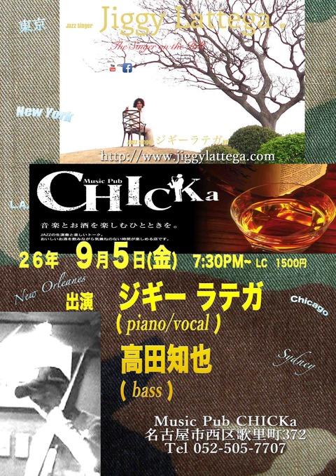 9月5日(金) ジャズライブ@CHICKa 名古屋市西区