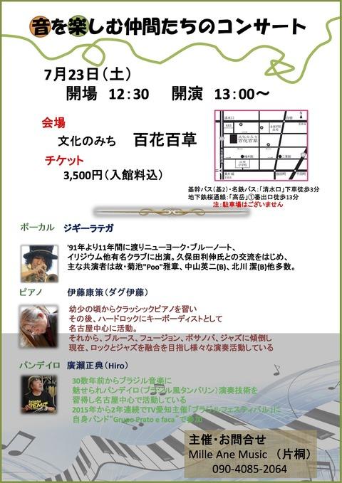 7/23(土) 午後のライブ@名古屋市白壁「文化のみち百花百草」