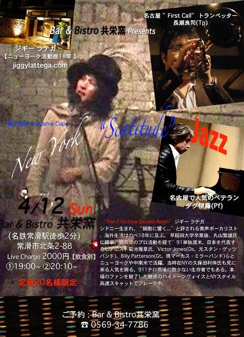 卯月のJAZZ ライブ in 共栄窯 4/12(日)