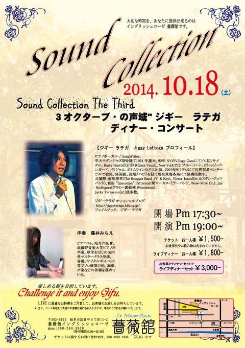 10月18日 薔薇館 ディナーコンサート
