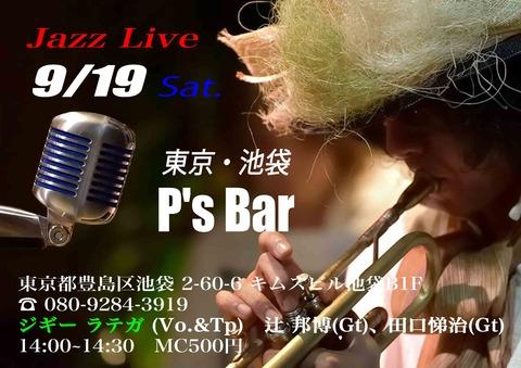 9/19 P's Bar 【東京・池袋】