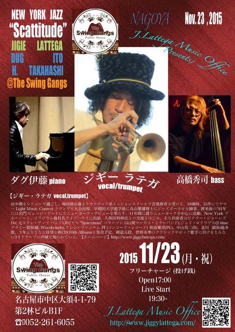 11/23(月・祝) 名古屋市大須 @ Swing Gangs