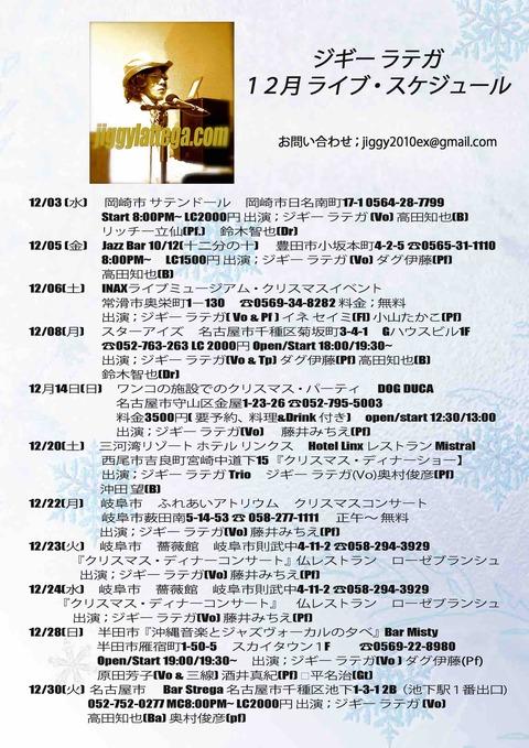ジギー ラテガ '14年12月ライブ・スケジュール【11月29日現在】