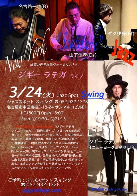 3/24 JazzSpot SWING - 新栄 - ジギー ラテガ NY Scatitude(名古屋)