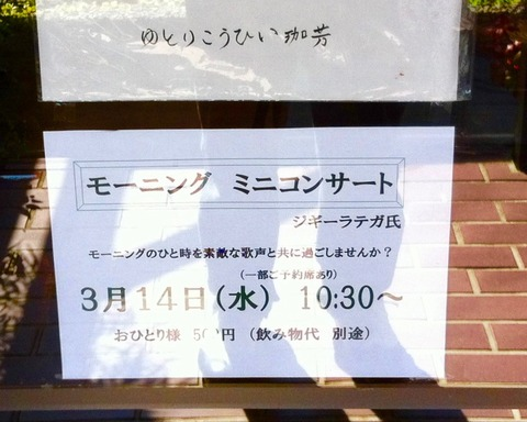 Morning Concert(碧南市) & Cafe Lattega(半田市)