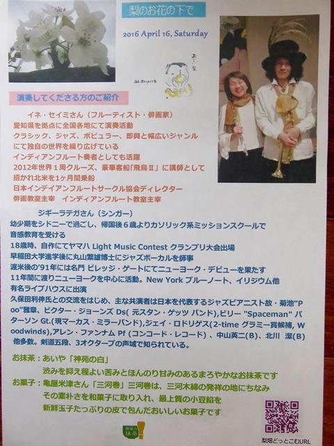 4/16(土)「梨のお花の下 de コンサート」@西尾市