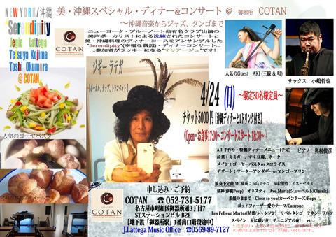 4/24(日) 沖縄ディナーコンサート 名古屋市御器所@COTAN