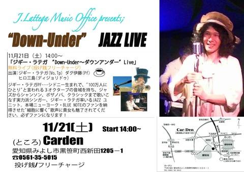 11/21(土) みよし Carden 14:00~
