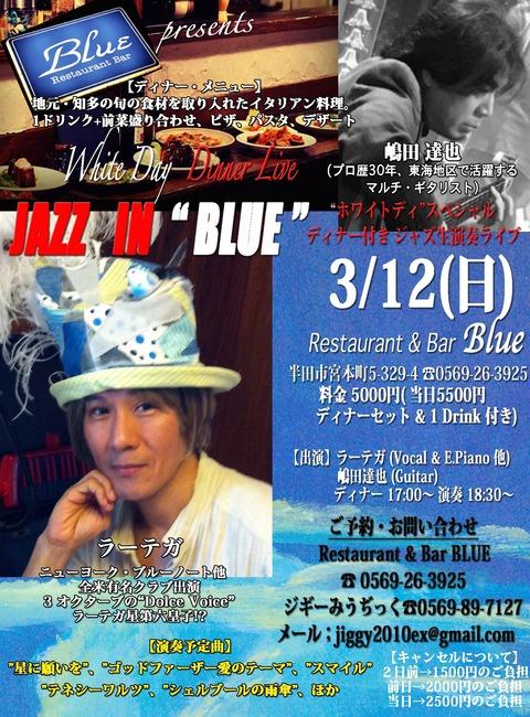 3/12 半田市 Jazz in