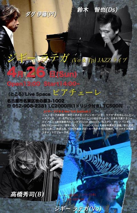 4/26(日)14:00~  ピアチェーレ 名古屋市