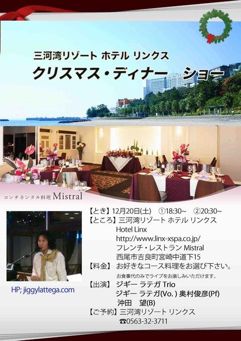 12月20日(土) リゾートホテル リンクス 仏レストラン ミストラル