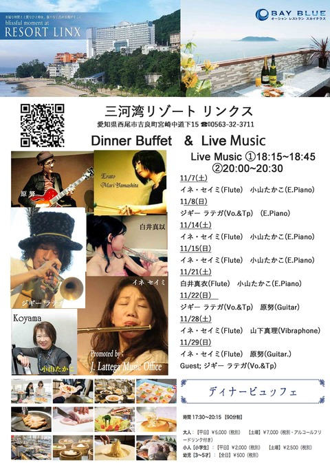 11月のリンクス  J.Lattega Music Office