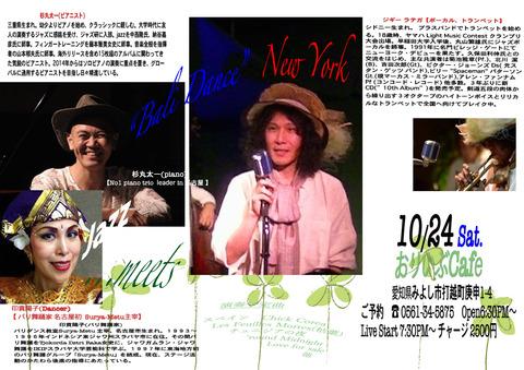 10/24(土) おりいぶcafe @ 愛知県みよし市