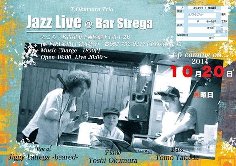 10月20日(月) 名古屋 池下 Bar Strega