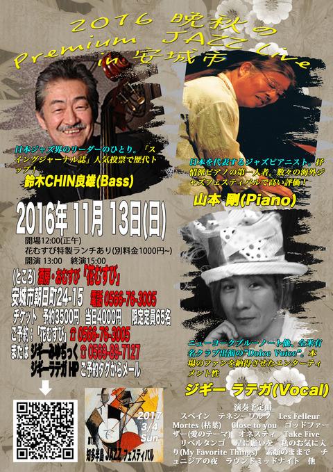 11/13(日) 安城市 お昼 鈴木チン良雄先輩 山本剛さん