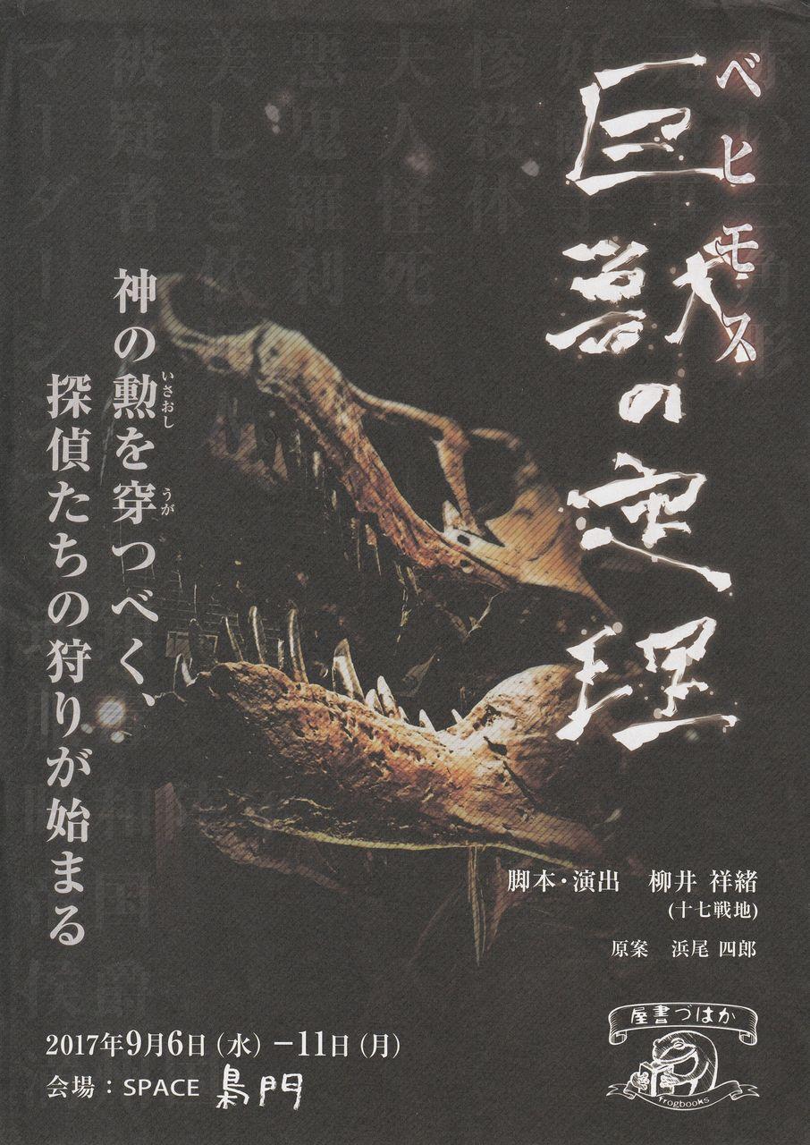 浜尾四郎「殺人鬼」を劇化 : パ...