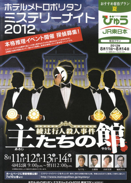 ミステリーナイト JR東日本の企画による〈ミステリーナイト2012〉「主たちの館 綾辻行...