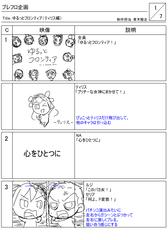 ゆるフロ_ティリス編コンテ1