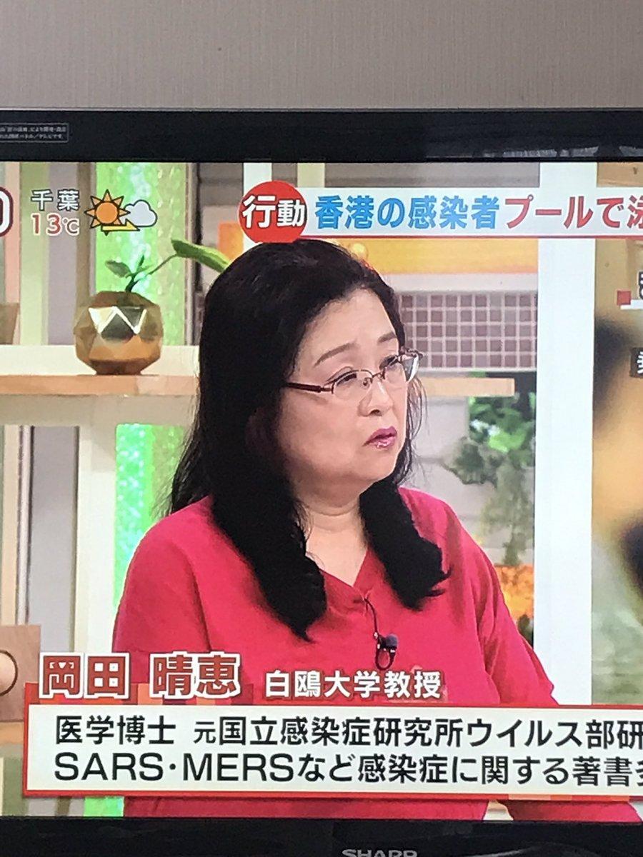 大学 岡田 晴恵
