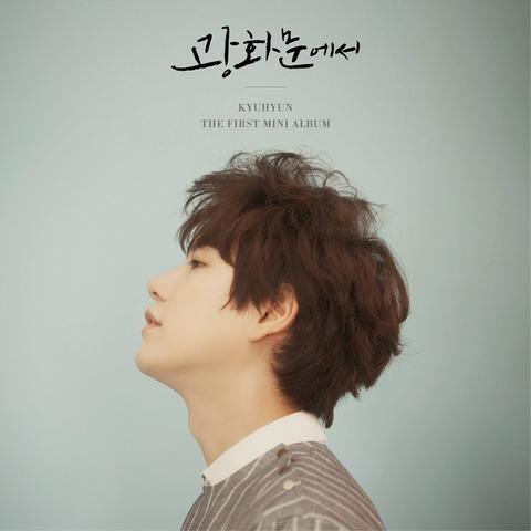 The 1st Mini Album  (At Gwanghwamun)