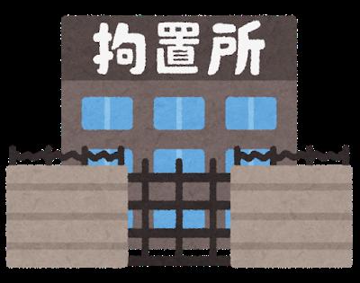 keimusyo_building_kouchisyo