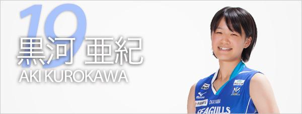 profile_photo_19kurokawa