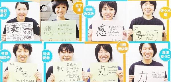 """青い月夜のでんしんばしら~jikkakukanのブログ1018 : """"抱負""""を漢字1文字で☆カレンダー!"""