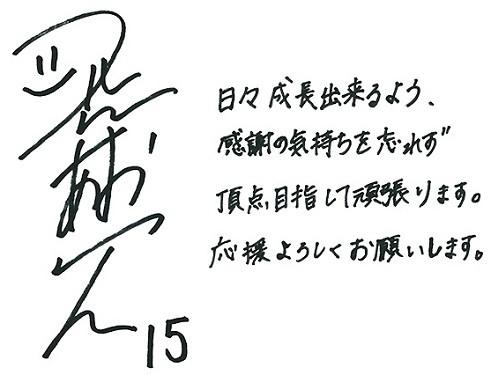 sign_15furukawa