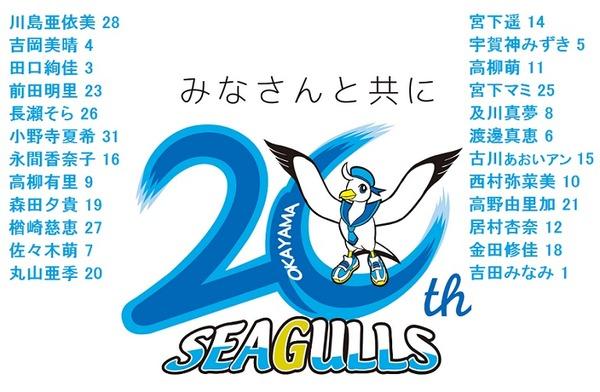 seagulls-logo - コピー - コピー