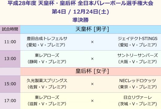 2016_12_24matchschedule-2