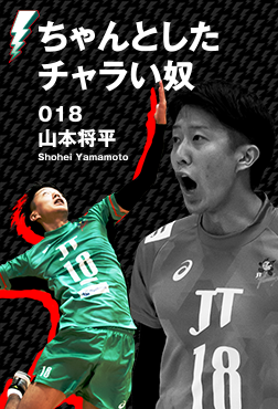 18yamamoto