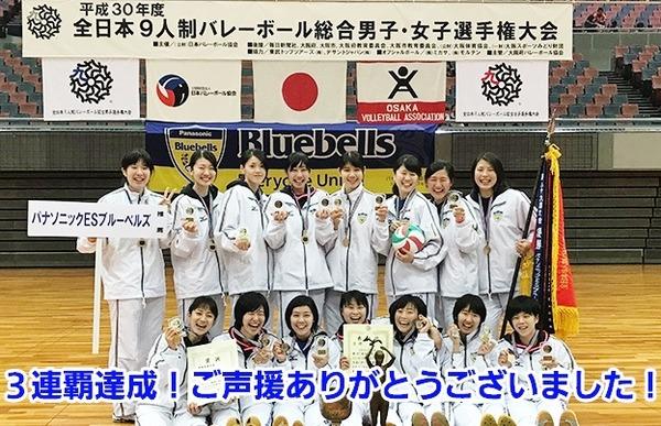 3 全日本総合優勝