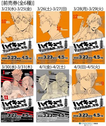big_ticket - コピー (2)