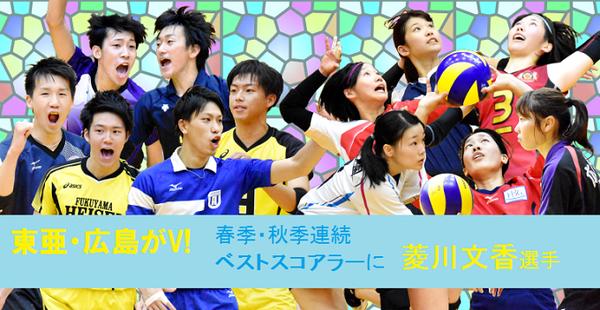 bana-2017-league-aki-second