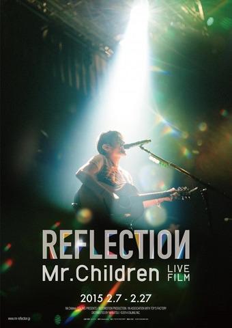 news_xlarge_MrChildren_REFLECTION_poste