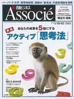 associe