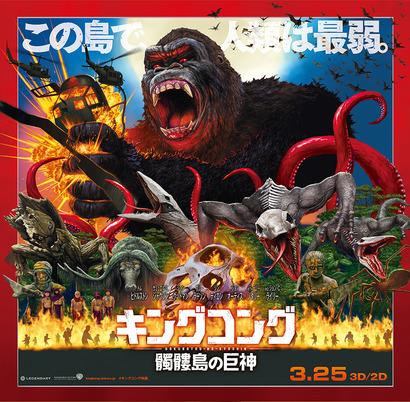髑髏島の巨神dvd
