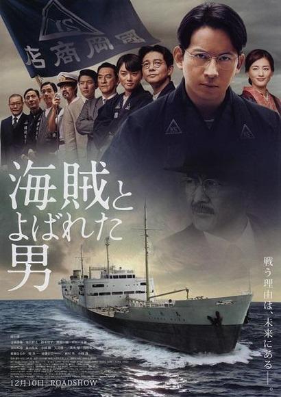 海賊とよばれた男dvd1