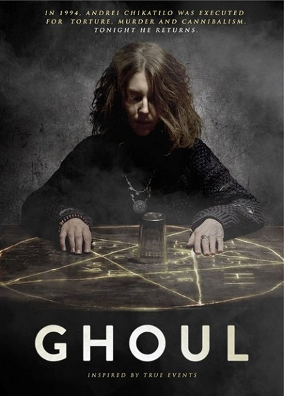 GHOULグールDVD1
