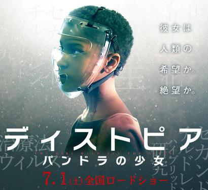 ディストピア パンドラの少女DVD