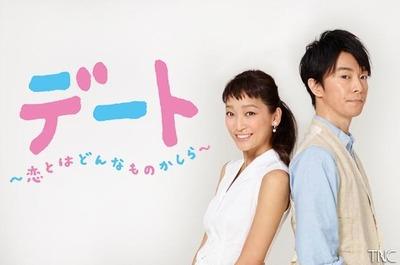 デート~恋とはどんなものかしら~2015夏