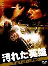 汚れた英雄DVD4